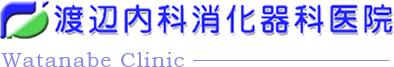 新百合ヶ丘の内科消化器科「渡辺内科消化器科医院」